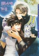 Secret Moon  Yaoi Novel