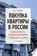 Покупка квартиры в России: техника подбора, юридической проверки и проведения сделки. 3-е издание. Монография