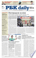 Ежедневная деловая газета РБК 241