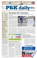 Ежедневная деловая газета РБК 26
