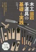 木工手道具の基礎と実践