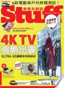 STUFF史塔夫科技 國際中文版 2016 7月號