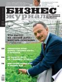 Бизнес-журнал, 2008/19