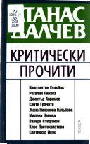 Kriticheski prochiti
