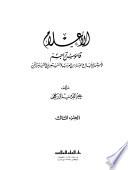الأعلام - ج 3 : الدهماء - عبد السلام بن حرب