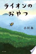 ユーザーが読んだ本の画像