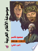 موسوعة الأفلام العربية - المجلد الثاني