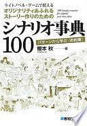 ライトノベル・ゲームで使えるオリジナリティあふれるストーリー作りのためのシナリオ事典100