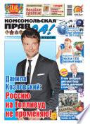 Комсомольская правда 50т-2013