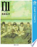 I'll ~アイル~ 9
