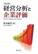 経営分析と企業評価