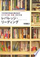 レバレッジ・リーディング -- 100倍の利益を稼ぎ出すビジネス書「多読」のすすめ