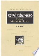 数学者の素顔を探る