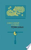 Рыболовный словарь Прикамья