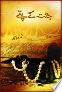 Jannat Kay Patay Urdu Novel