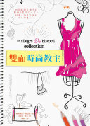 download ebook 雙面時尚教主 pdf epub