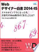 Web Designing Library #16「Webデザイナー白書2014-15 ―スマホがインフラになった今、次世代のWeb制作の「きざし」とは?」