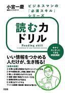 読む力ドリル(9784804717838)