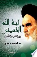 آية الله الخميني بين الثورة والطغيان
