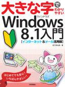 大きな字でわかりやすい Windows 8.1入門[インターネット&メール活用版]
