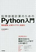 科学技術計算のためのPython入門