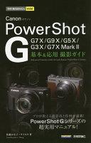 Canon PowerShot G 基本&応用撮影ガイド