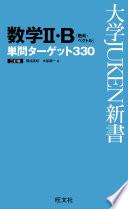 数学Ⅱ・B単問ターゲット330 三訂版