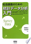 社会調査のための統計データ分析