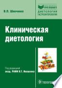 Клиническая диетология