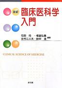 臨床医科学入門