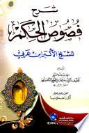 شرح فصوص الحكم للشيخ الأكبر ابن عربي - التلمساني