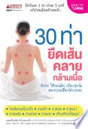30  book