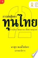 การต่อสู้ของทุนไทย 2 การเมือง วัฒนธรรมฯ