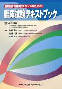 創薬育薬医療スタッフのための臨床試験テキストブック