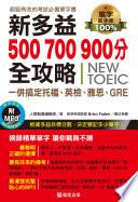 500  700  900                                                      GRE
