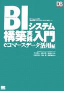 BIシステム構築実践入門 eコマースデータ活用編