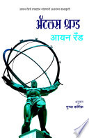 Atlas Shrugged  Marathi