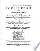 Istorija rossijskaja otʺ drevnėšichʺ vremjanʺ