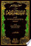 المصباح الزاهر في القراءات العشر البواهر 1-2 ج1