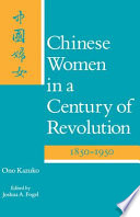 Chinese Women in a Century of Revolution  1850 1950