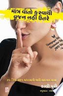 Matra Vato Karvathi Vajan Nahi Utre   Gujarati eBook