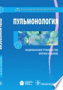 Пульмонология, нац. рук. Краткое издание
