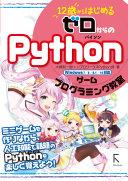 12 Python
