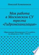 Моя работа в Московском СУ треста «Гидромеханизация»