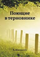 Poyuschie V Ternovnike