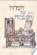 Passover Haggadah. Ediz. ebraica e inglese