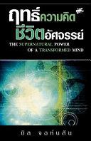 Supernatural Power Of A Transformed Mind Thai  book