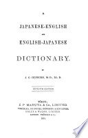 A Japanese English and English Japanese Dictionary