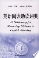 英语阅读助读词典