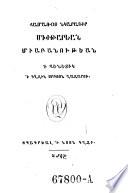 Compendiose Notizie sulla congregazione de' monachi Armeni Mechitaristi di Venezia nell' isola di S. Lazzaro. (armeniace et italice)